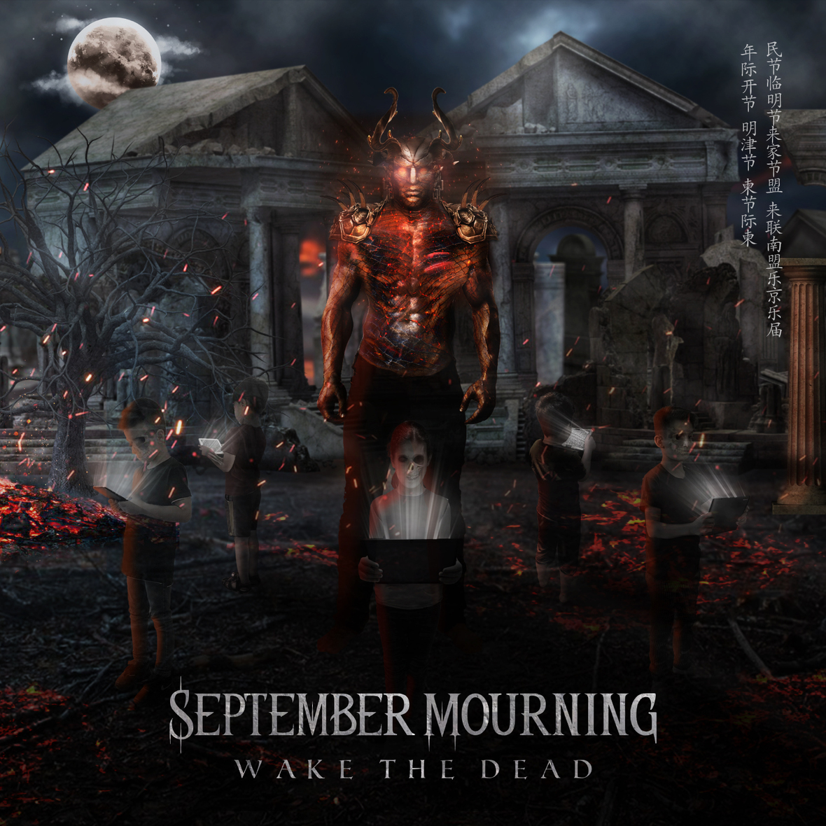 """SEPTEMBER MOURNING Release Official Music Video for """"Wake the Dead"""""""